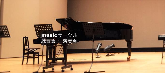 音楽サークル練習会・演奏会について