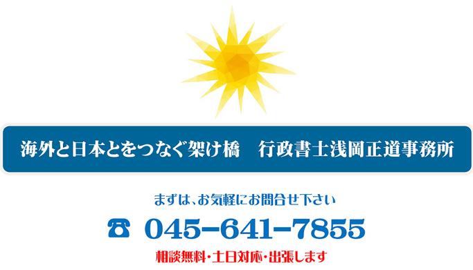 海外と日本とをつなぐ架け橋 行政書士浅岡正道事務所 まずはお気軽にお問合せ下さい。