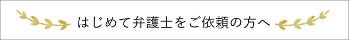 札幌市中央区にある大鹿法律事務所に初めて弁護士をご依頼の方へのページへジャンプします