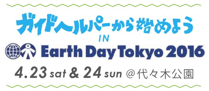 ガイドヘルパーから始めようIN Earth Day Tokyo 2016