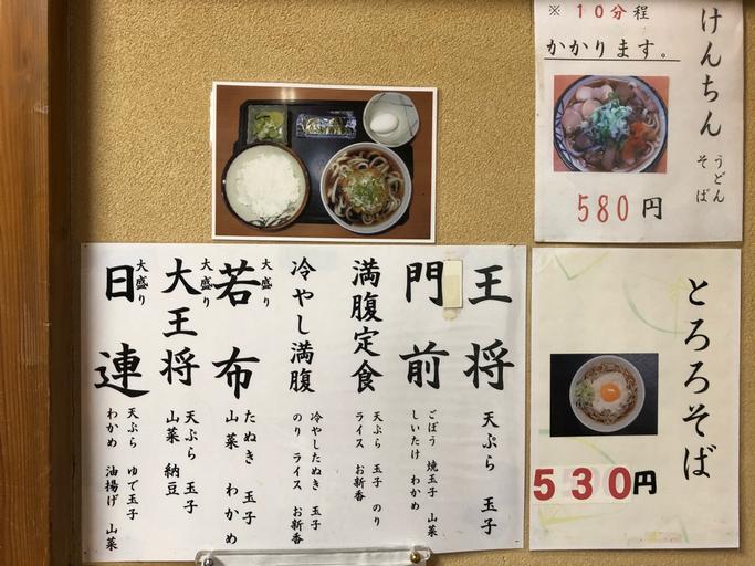 両国 鴨川駅西口店のメニュー
