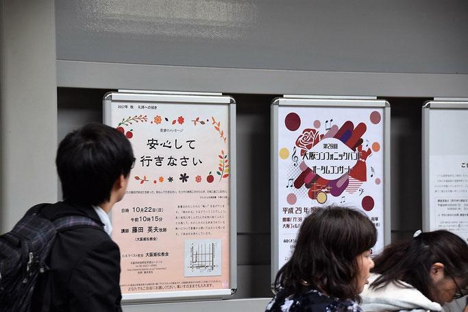 2017年10月18日(水)午後 チン電の天王寺駅前のプラットフォームの有料広告の看板の列を撮影