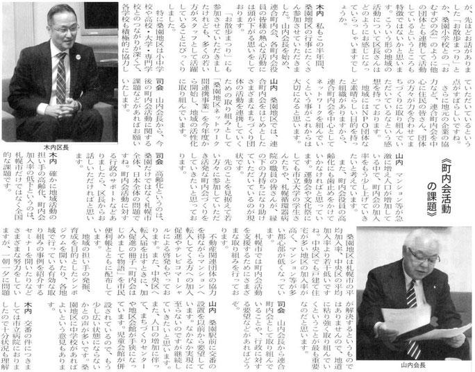 新春対談(2)