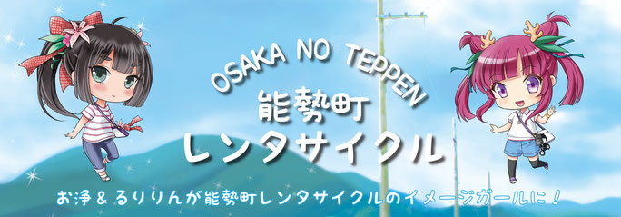 OSAKA NO TEPPEN 能勢町レンタサイクル