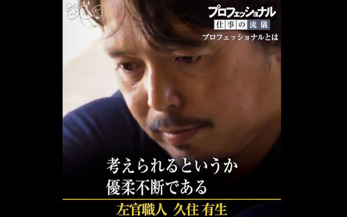NHK総合「プロフェッショナル 仕事の流儀」