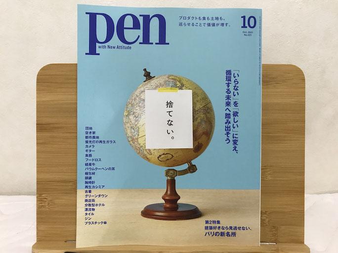 『PEN』10月号のテーマは「捨てない」