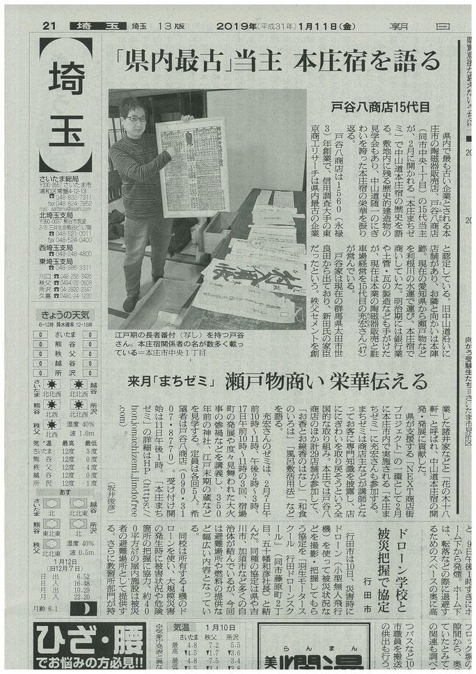 戸谷八商店まちゼミ 朝日新聞記事の画像