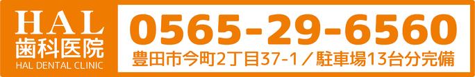0565-29-6560 (担当/鈴木)