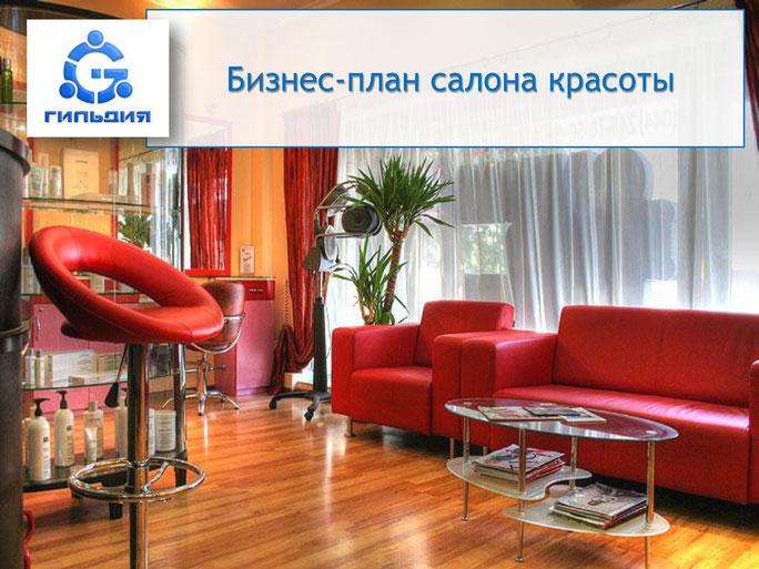 салон красоты бизнес план если собираетесь