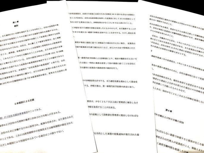 タイ、会社規則、就業規則、サンプル、日本語、