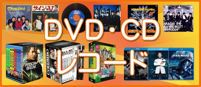 札幌CD買取DVD買取レコード買取はプラクラへお任せください♪