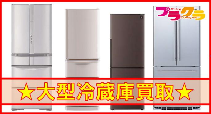 札幌市大型冷蔵庫買取は札幌市リサイクルショップ「プラクラ」にお売りください♪