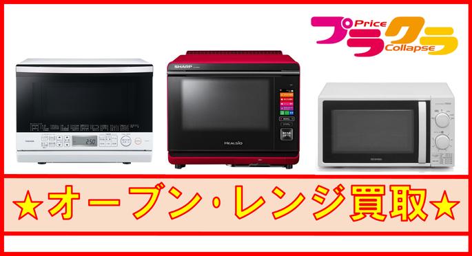 札幌市電子レンジ買取、オーブンレンジ買取といえば札幌市リサイクルショップのプラクラで決まり♪
