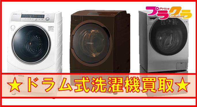 ドラム式洗濯機の買取ならプラクラ!