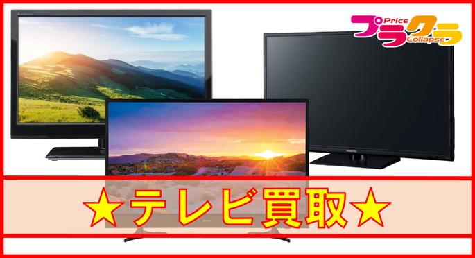 札幌テレビ買取高価買取といえばリサイクルショッププラクラ!!