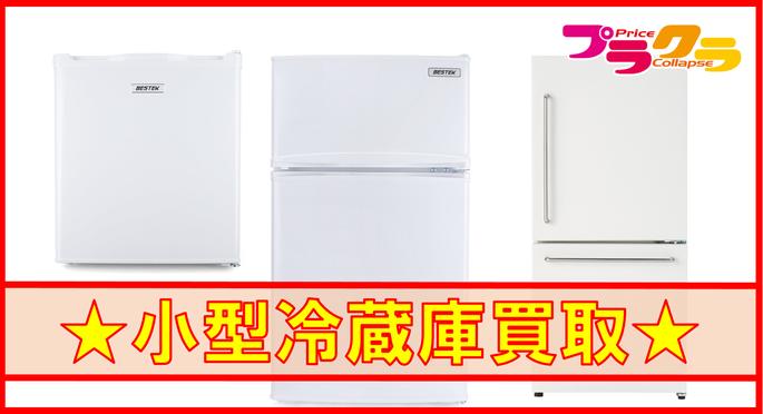 1ドア冷蔵庫や2ドア冷蔵庫の買取は札幌市1番の高価買取!