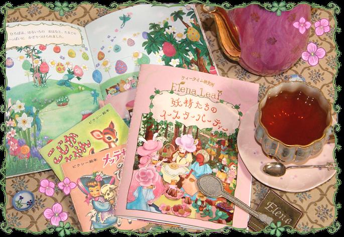 紅茶の妖精の絵本~妖精たちのイースターパーティー春の絵本の画像