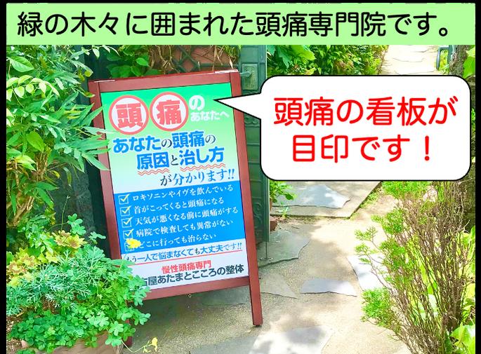 緑の木々に囲まれた頭痛専門院です。頭痛の看板が目印です!名古屋あたまとこころの整体へようこそ