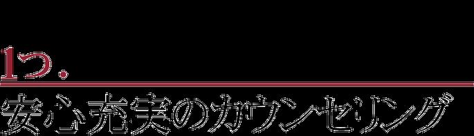 松山市あさひ整体院産後の骨盤矯正は、安心充実のカウンセリングをします。