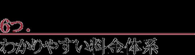 松山市あさひ整体院産後の骨盤矯正は、分かりやすい料金体系です。