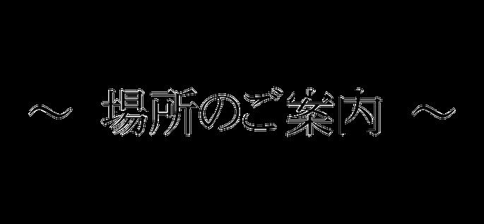 松山市腰専門マッサージ整体あさひ整体の場所のご案内