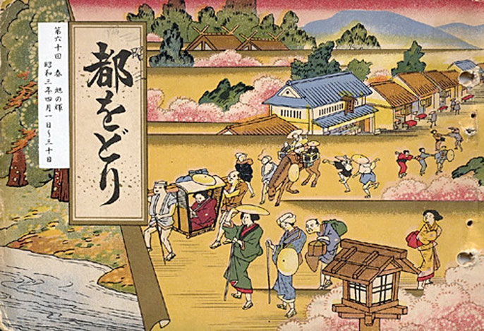Old Miyako Odori brochure  Source: Miyako Odori official website