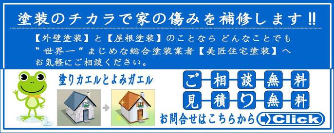 外壁リフォーム・屋根リフォームのことなら美匠住宅塗装へご相談ください。塗り替え無料相談会開催中♪