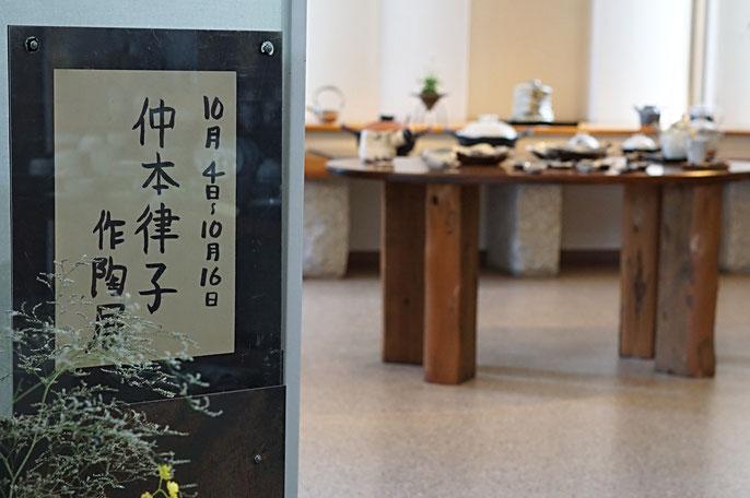 仲本律子 R工房 女性陶芸家 茨城県笠間市 ブログ 個展 きらら館