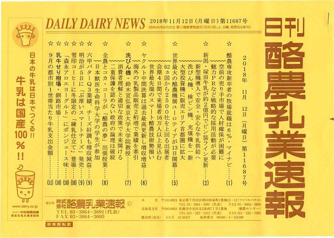 日刊酪農乳業速報