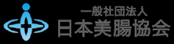 ほしみぐさは日本美腸協会の腸もみです。