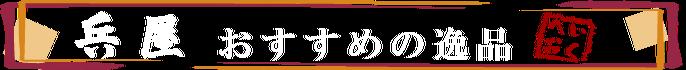 江別市野幌にある生ラムジンギスカンの店「兵屋」のおすすめの逸品です。