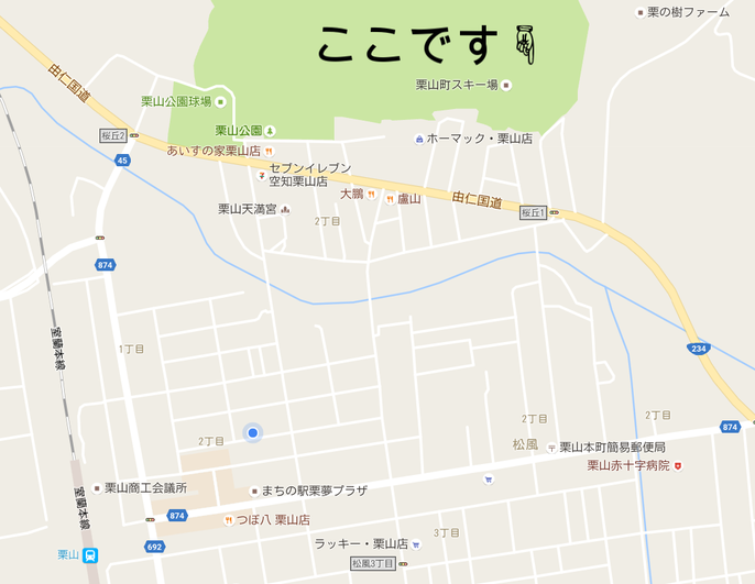 栗山町スキー場 アクセス