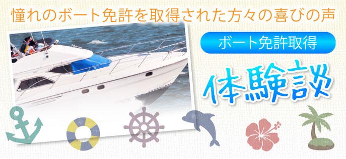 ボート免許取得体験談/憧れのボート免許を取得された方々の喜びの声