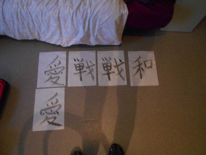 les trois kanji sino-japonais ayant servi à répartir les élèves de Poudlard dans leurs maisons respectives.