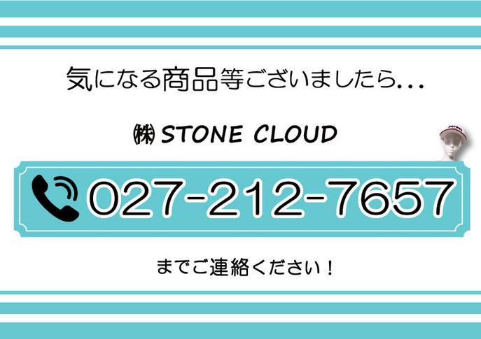 STONE CLOUD ストーンクラウド オリジナル製品 販促品 ノベルティ