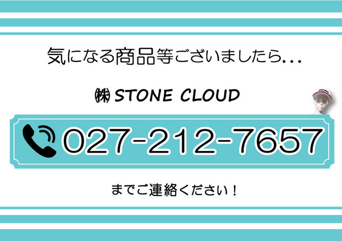 STONE CLOUD ストーンクラウド 販促品 ノベルティ オリジナル製品