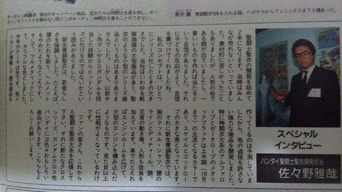 Entrevista realizada al señor Sasano en 1988 y que gentilmente nos envió para complementar la entrevista que le realizamos. La traducción, debajo.