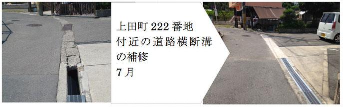 上田町222番地 付近の道路横断溝の補修