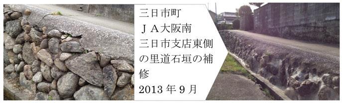 三日市町 JA大阪南 三日市支店東側の里道石垣の補修