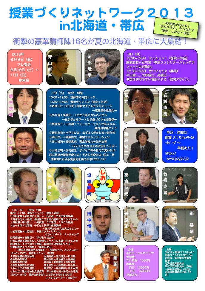 授業づくりネットワーク2013in北海道・帯広