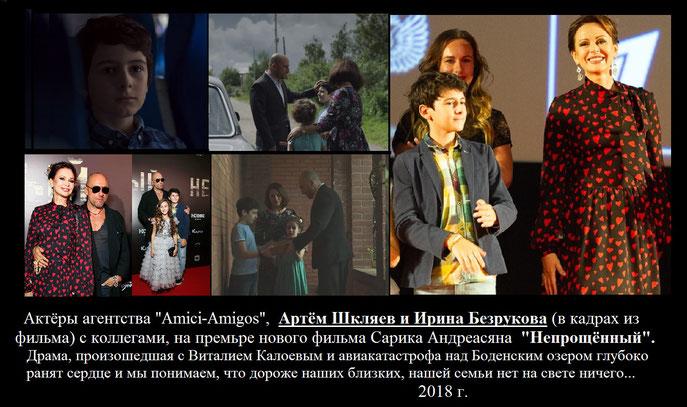 Непрощённый, Ирина Безрукова, Артём Шкляев, Дмитрий Нагиев, Amici-Amigos, актёрское агентство