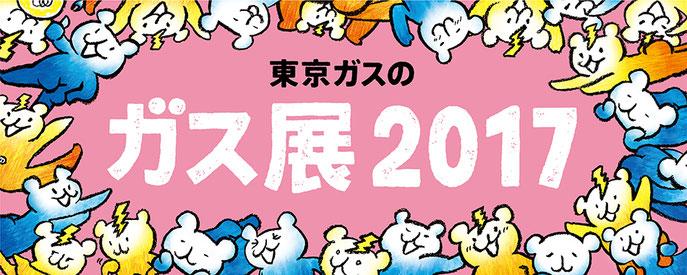 ※画像クリックで東京ガス㈱の「ガス展」特設ホームページにジャンプします