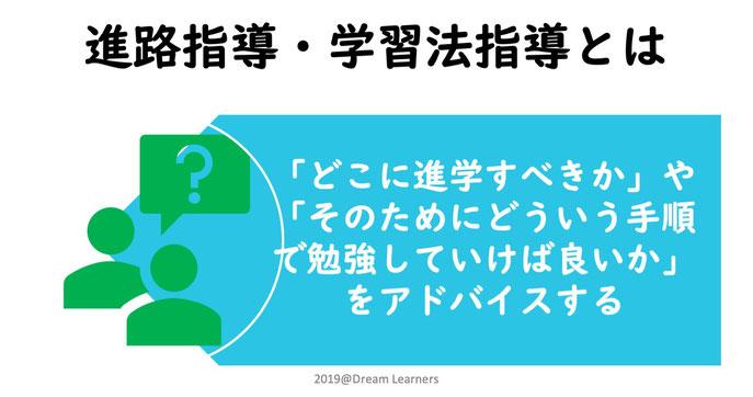 進路指導・学習法指導とは、「どこに進学すべきか」や「そのためにどういう手順で勉強していけば良いか」をアドバイスすること。