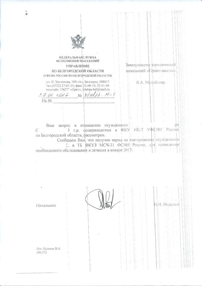 осужденный, лечение, этап, перевод, Ярослав Михайлов, УФСИН