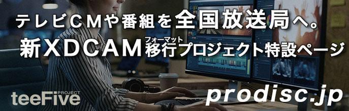 Prores MP4 xdcam hdcam hdcamsr prores avid apple edius hqx dnxhd cm納品 cm 搬入 テレビcm