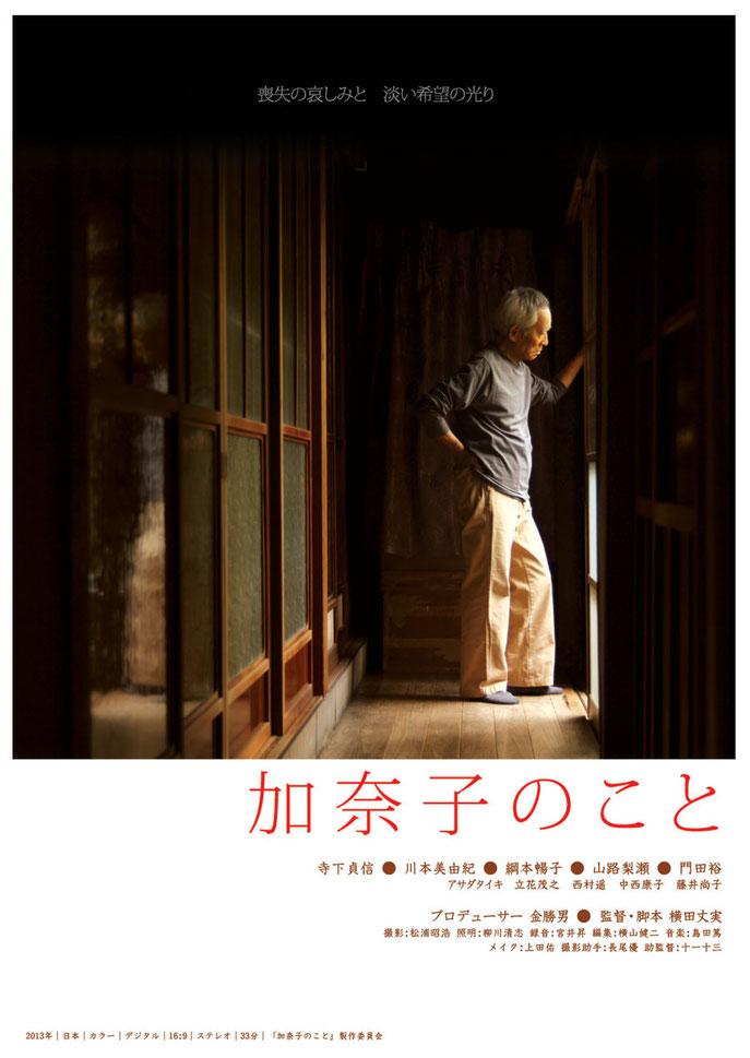 「加奈子のこと」 横田丈実監督作品