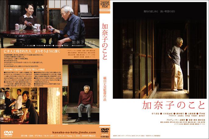 映画「加奈子のこと」DVDジャケット