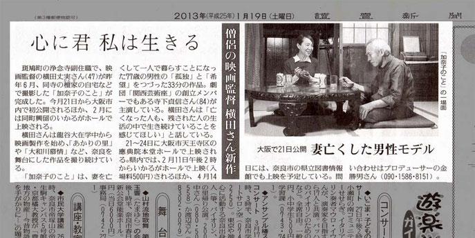 読売新聞2013年1月19日(クリックで拡大)