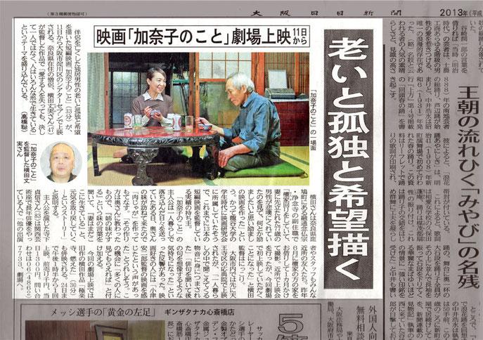 大阪日日新聞2013年5月1日(クリックで拡大します)