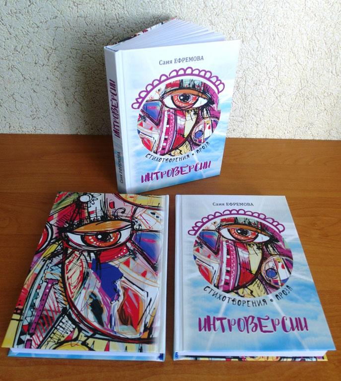Саня Ефремова, книга, Интроверсии, издательство Северный Казахстан